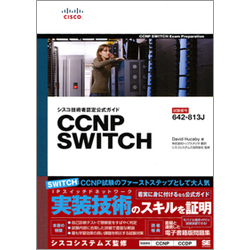 シスコ技術者認定公式ガイド CCNP SWITCH(試験番号:642-813J) [単行本]