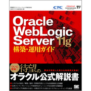 Oracle WebLogic Server 11g構築・運用ガイド [単行本]