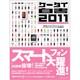 ケータイ白書〈2011〉 [単行本]