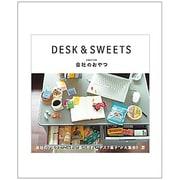 DESK&SWEETS-会社のおやつ(えるまがMOOK SAVVY別冊) [ムックその他]