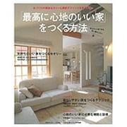 「最高に心地のいい家」をつくる方法-自分らしく過ごせる家に暮らしたい(別冊PLUS1 LIVING) [ムックその他]