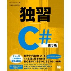 独習C 第3版 [単行本]