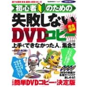 初心者のための失敗しないDVDコピー 完全保存版-完全図解!!!これが簡単DVDコピーの決定版(SAKURA・MOOK 77) [ムックその他]