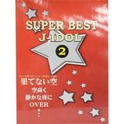 ピアノソロ SUPER BEST J-IDOL(2)A・RA