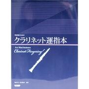 吹奏楽のためのクラリネット運指本 [単行本]