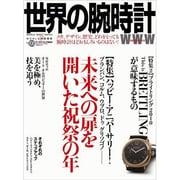 世界の腕時計 NO.106(ワールド・ムック 854) [ムックその他]