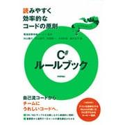 C#ルールブック―読みやすく効率的なコードの原則 [単行本]