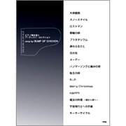 song by BUMP OF CHICKEN(ピアノ弾き語り アーティスト・コレクション) [単行本]