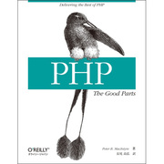 PHP:The Good Parts [単行本]