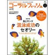 コーラルフィッシュ VOL.29 (2011/Jan.-Fe-海水魚の飼育を楽しむ人の本(エイムック 2090) [ムックその他]