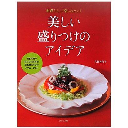 美しい盛りつけのアイデア―料理をもっと楽しみたい! [単行本]