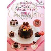 かわいいチョコレートのお菓子―初めての手作り かんたんクリスマスケーキからバレンタインのトリュフまで [単行本]