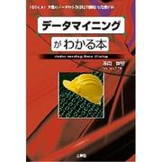 データマイニングがわかる本(I・O BOOKS) [単行本]