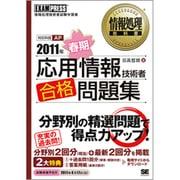 応用情報技術者合格問題集〈2011年春期〉(情報処理教科書) [単行本]
