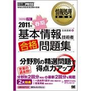 基本情報技術者合格問題集〈2011年春期〉(情報処理教科書) [単行本]