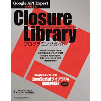 Google API Expertが解説するClosure Libraryプログラミングガイド [単行本]