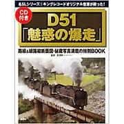 D51「魅惑の爆走」(名SLシリーズ―キングレコードオリジナル音源が蘇った!〈1〉) [単行本]