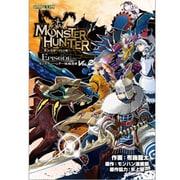 モンスターハンターエピソード Vol.2(CAPCOM COMICS) [単行本]
