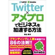 Twitter×アメブロでビジネスを加速する方法 [単行本]