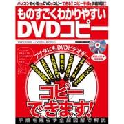 ものすごくわかりやすいDVDコピー-パソコン初心者でもDVDがコピーできる!!(三才ムック VOL. 355) [ムックその他]