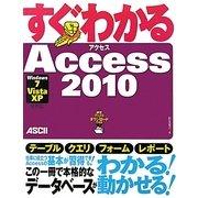 すぐわかるAccess 2010―Windows7/Vista/XP全対応 [単行本]