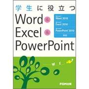 学生に役立つWord&Excel&PowerPoint-Microsoft Word2010Microsoft Excel2010Mic [単行本]