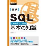 図解SQL これからはじめる基本の知識(知りたい!テクノロジー) [単行本]