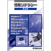 情報リテラシー 総合編-Windows7Windows Internet Explorer8Micros [単行本]