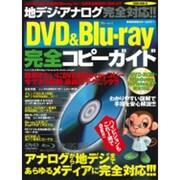 地デジ・アナログ完全対応!!DVD&Blu-ray完全コピー-今できる最新・最高のテクニック!!!(SAKURA・MOOK 86) [ムックその他]