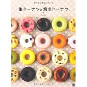 生ドーナツと焼きドーナツ [単行本]