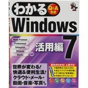 わかるWindows7活用編 [単行本]