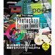 Photoshop Design Toolsスタイル&アクション―瞬速デザイン素材集 [単行本]