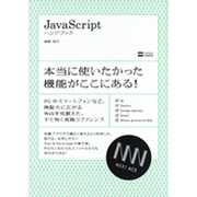 JavaScriptハンドブック [単行本]