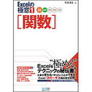 Excelの極意〈1〉関数―Excel 2010/2007/2003/2002対応 [単行本]