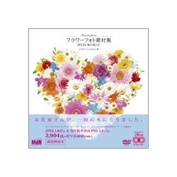 フラワーフォト素材集―DVD-ROM×2 [単行本]