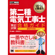 第二種電気工事士(筆記試験)合格ガイド〈2011年版〉(電気教科書) [単行本]