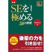 SEを極める50の鉄則 マネジメント編 新版 [単行本]