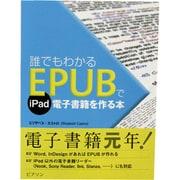 誰でもわかるEPUBでiPad電子書籍を作る本 [単行本]