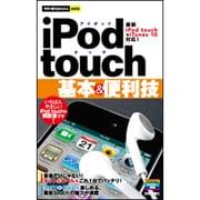 iPod touch基本&便利技(今すぐ使えるかんたんmini) [単行本]