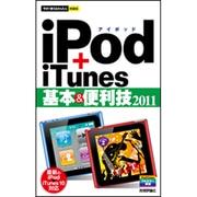iPod+iTunes基本&便利技〈2011〉(今すぐ使えるかんたんmini) [単行本]