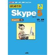 はじめてのSkype5(I・O BOOKS) [単行本]
