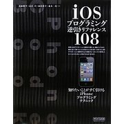 iOSプログラミング逆引きリファレンス108 [単行本]