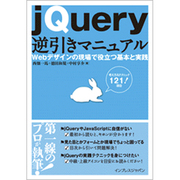 jQuery逆引きマニュアル―Webデザインの現場で役立つ基本と実践 [単行本]