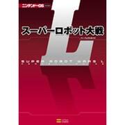 スーパーロボット大戦Lパーフェクトガイド(ニンテンドーDS BOOKS) [単行本]