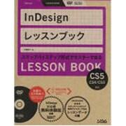 InDesignレッスンブック―InDesign CS5/CS4/CS3対応 [単行本]