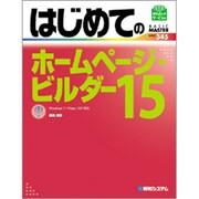 はじめてのホームページ・ビルダー15(BASIC MASTER SERIES) [単行本]