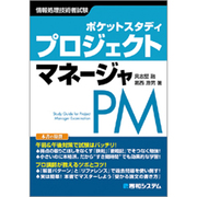 ポケットスタディ プロジェクトマネージャ [単行本]
