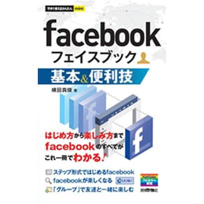 facebook基本&便利技(今すぐ使えるかんたんmini) [単行本]