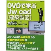 DVDで学ぶJw_cad建築製図(エクスナレッジムック DVDだから絶対わかる!) [ムックその他]