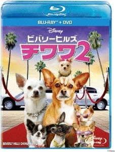 ビバリーヒルズ・チワワ2 ブルーレイ+DVDセット [Blu-ray Disc]